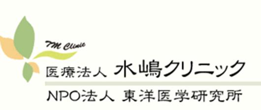 医療法人 水嶋クリニック | NPO法人 東洋医学研究所